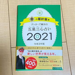 朝日新聞出版 - ゲッターズ飯田の五星三心占い2021 令和3年版
