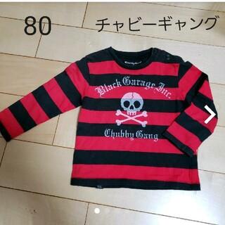 チャビーギャング(CHUBBYGANG)のチャビー ロンT 80(Tシャツ)