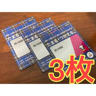 イオン(AEON)の神戸限定 BE KOBE ワオンポイントカード 台紙付き 3枚 ポイントカード(ショッピング)
