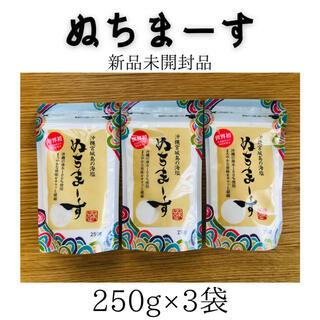 新品ぬちまーす 250g×3袋 沖縄海塩 マグネシウム(調味料)