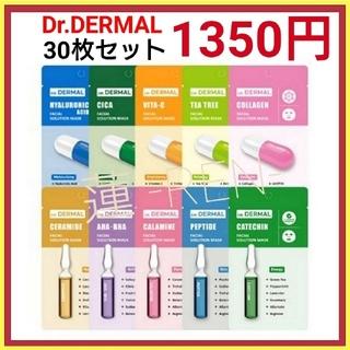 ❇️新発売❇️Dr.DERMALフェイシャルソリューションマスク 30枚(パック/フェイスマスク)