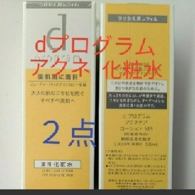 d program(ディープログラム)の資生堂 dプログラムアクネケア ローションMBつけかえ用 2点セット コスメ/美容のスキンケア/基礎化粧品(化粧水/ローション)の商品写真