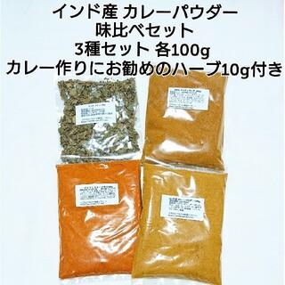 インド産 カレーパウダー 味比べセット 3種類 各100g (調味料)