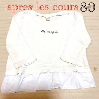 エフオーキッズ(F.O.KIDS)の【apres les cours】裾フリルロンT(シャツ/カットソー)