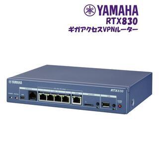 ヤマハ(ヤマハ)の新品!ヤマハ ギガアクセスVPNルーター RTX830(PC周辺機器)