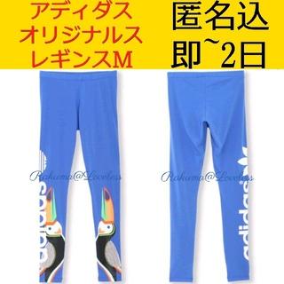 アディダス(adidas)のアディダス オリジナルス レギンス M レディース(レギンス/スパッツ)