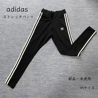 adidas - 土・日・月限定値下げ【新品・未使用】adidas ストレッチパンツ Mサイズ