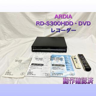 トウシバ(東芝)のTOSHIBA ARDIA RD-S300HDD・DVD レコーダー(DVDレコーダー)