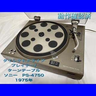 ソニー(SONY)のダイレクトドライブプレイヤーターンテーブル ソニー PS-47501975年中古(ターンテーブル)