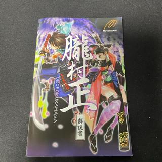 プレイステーションヴィータ(PlayStation Vita)の朧村正(PlayStation Vita the Best) Vita(携帯用ゲームソフト)
