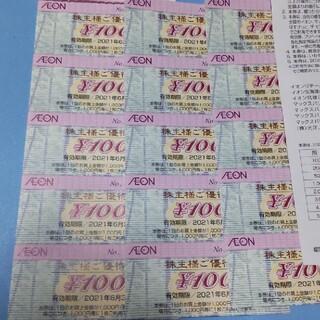イオン(AEON)のイオン/マックスバリュ株主様ご優待券1500円分(15-1)/有効期限注意(ショッピング)