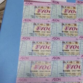 イオン(AEON)のイオン/マックスバリュ株主様ご優待券1000円分(10-1)/有効期限注意(ショッピング)