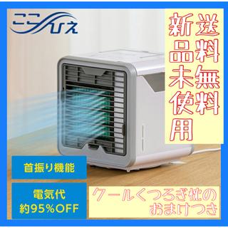 新品未使用 ショップジャパン ここひえ R3 卓上扇風機 + クールくつろぎ枕(扇風機)