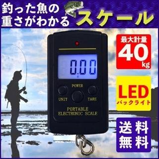 フィッシングスケール デジタルスケール はかり スーツケース などに 5g 〜