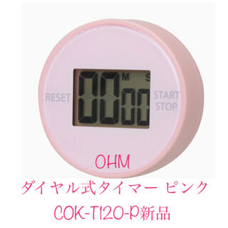 オームデンキ(オーム電機)のオーム電機(OHM) ダイヤル式タイマー ピンク COK-T120-P 新品(収納/キッチン雑貨)