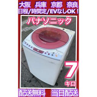パナソニック(Panasonic)のパナソニック 7キロ 洗濯機ステンレス槽 大阪 兵庫 京都 奈良 和歌山 冷蔵庫(洗濯機)
