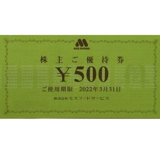 千円分 モスバーガー ミスタードーナツ 株主優待券⑨(フード/ドリンク券)