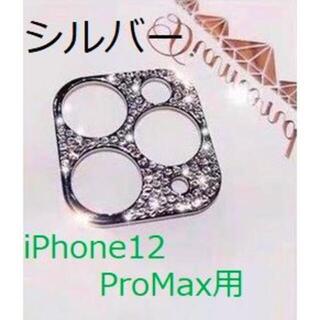 【iPhone12ProMax用:シルバー】張るだけ!ダイヤモンド風フレーム