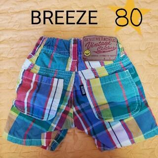 ブリーズ(BREEZE)のブリーズ パンツ 80 ショートパンツ 半ズボン(パンツ)