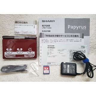 シャープ(SHARP)のディズニー&シャープ 電子辞書 PW-TC920(電子ブックリーダー)