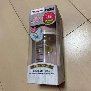 ChuChu 広口タイプ哺乳瓶 160ml