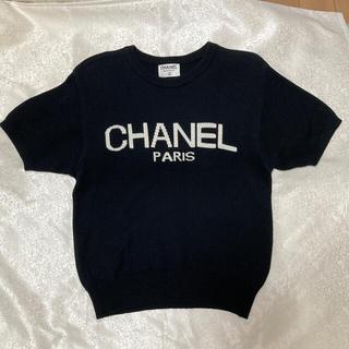 シャネル(CHANEL)のCHANELサマーセーター、正規品、(ニット/セーター)