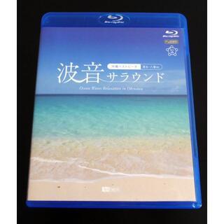 シンフォレストBlu-ray 波音サラウンド 沖縄ベストビーチ(趣味/実用)