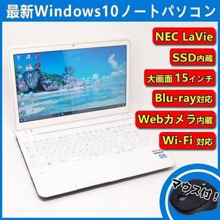 NEC - ⭐️無線マウスプレゼント 設定済みノートパソコン ⭐️ NEC  LS550/J
