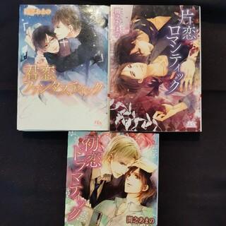 間之あまの  恋シリーズ3冊(ボーイズラブ(BL))