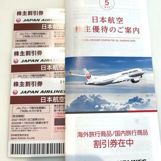 ジャル(ニホンコウクウ)(JAL(日本航空))のJAL 株主優待券 3枚 日本航空(その他)