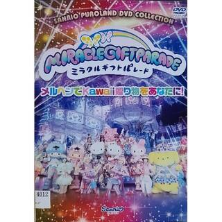 サンリオ - 中古DVDサンリオピューロランド25周年記念パレードミラクルギフトパレー