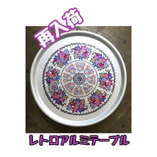 【送料無料】韓国直輸入 レトロ アルミテーブル お膳 直径 50cm  ちゃぶ台