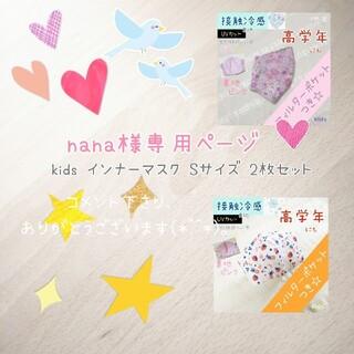パープル 花柄 紫 ❤️ 接触冷感 フィルターポケット インナー マスク 子供(外出用品)
