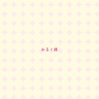 みるく様(CDブック)
