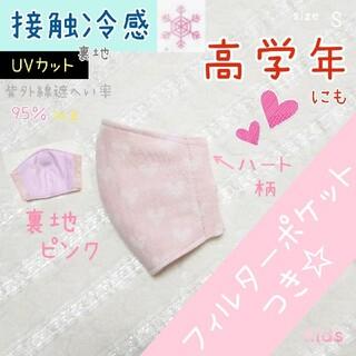 ハート ピンク ❤ 接触冷感 フィルターポケット インナー マスク 女の子 子供(外出用品)