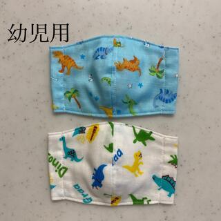 インナーマスク 幼児用 恐竜柄2枚セット(外出用品)