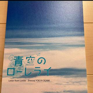● SEIKOKU/freezia (尾上与一) ●青空のローレライ●(ボーイズラブ(BL))
