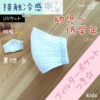 白 刺繍 花柄 ❤️ 夏用 接触冷感 フィルターポケット インナー マスク 子供(外出用品)