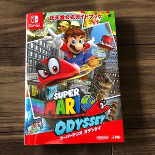 ニンテンドースイッチ(Nintendo Switch)の任天堂公式ガイドブックスーパーマリオオデッセイ(アート/エンタメ)