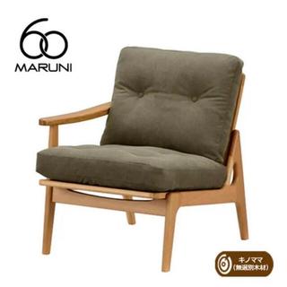 カリモクカグ(カリモク家具)のマルニ60のソファクッション 帆布 ダークグリーン(一人掛けソファ)