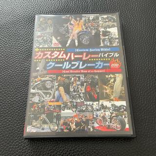カスタムハーレーバイブルクールブレーカー DVD(趣味/実用)