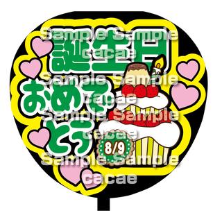【即購入可】ファンサうちわ文字 オーダー 規定内サイズ カンペ団扇 誕生日(アイドルグッズ)