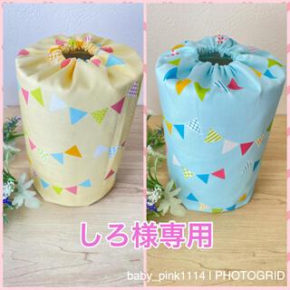 【しろ様専用】赤ちゃんおもちゃ ミルク缶カバー(知育玩具)