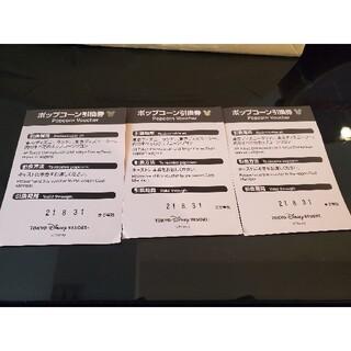 ディズニー(Disney)のディズニーリゾート ポップコーン引換券 3枚(フード/ドリンク券)