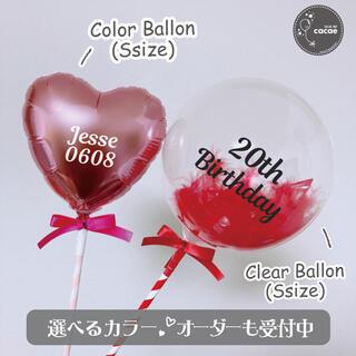 【即購入可】名入れバルーン クリア スティック プロップス 誕生日会 記念日 羽(アイドルグッズ)