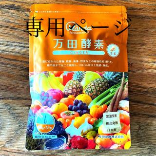 【新品・未開封】*万田酵素GINGER 2.5g×31包 *