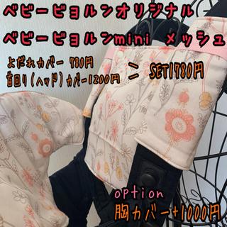 ベビービョルンオリジナル mini よだれカバー首回りカバー胸元カバーフード(外出用品)