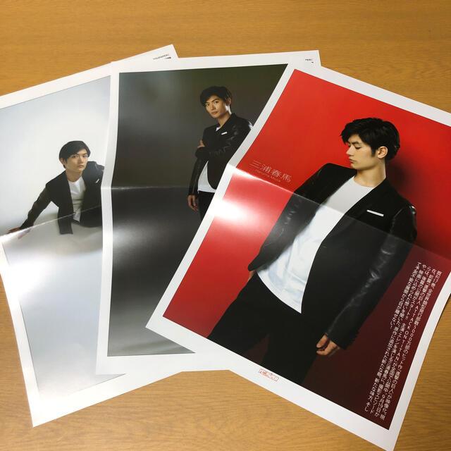 【送料無料】YOUPAPER 三浦春馬さん特集6ページ エンタメ/ホビーの雑誌(その他)の商品写真