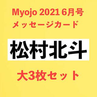Myojo 2021年 デタカ 松村北斗(アイドルグッズ)