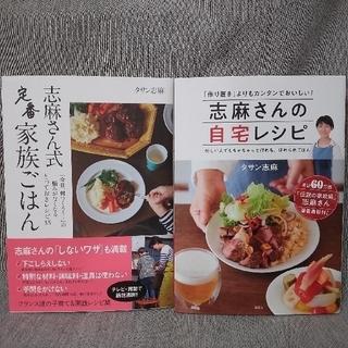 志麻さんの自宅レシピ / 志麻さん式定番家族ごはん(料理/グルメ)